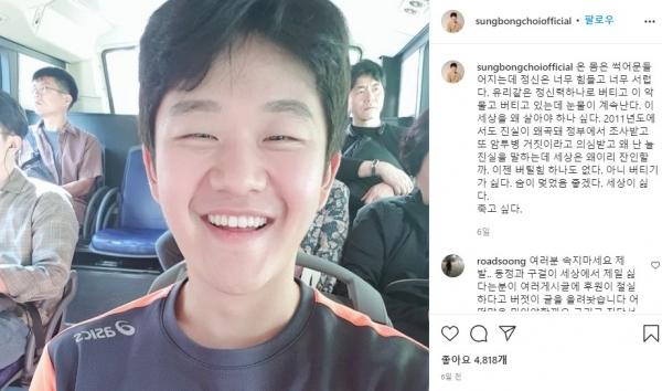 최성봉 SNS 인스타그램